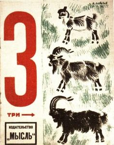Three Goats, Illustrated by Vladimir Lebedev, 1923. Три козла, 1923 - иллюстрации В. Лебедева