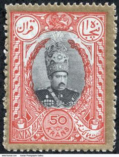 A Postal Stamp bearing the image of Qajar king Mohammad Ali Shah and a value of 50 Qeran. The qiran was a currency of Iran between 1825 and 1932 subdivided into 20 shahi or 1000 dinar and was worth one tenth of a toman.