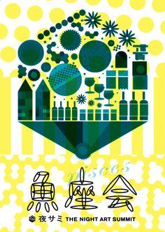 Japanese Poster: The Night Art Summit. Furuya Takahiro. 2011