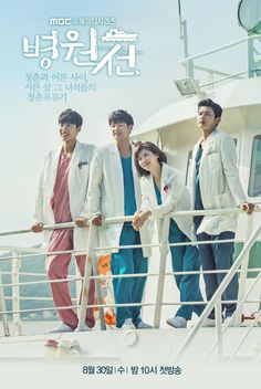 "[Photo] Added poster for the upcoming #kdrama ""Hospital Ship"""