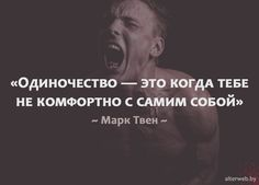 #Одиночество - это когда тебе не комфортно с самим собой #Марк #Твен #мотивация #депрессия #крик #стремление #цитаты #вебмаркетинг