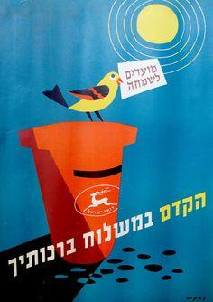 1950 ORGINAL Advertising LITHO POSTER Israel POST Shana Tova CARD Stamps JUDAICA   eBay