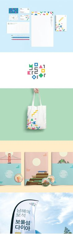 Bomulseom Daia Branding by Sunny Island Design Studio Web Design, Design Logo, Design Poster, Brand Identity Design, Graphic Design Branding, Typography Design, Lettering, Corporate Design, Corporate Branding