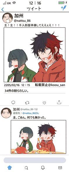 Touken Ranbu, Doujinshi, Cute Boys, Anime Art, Character Design, Animation, Manga, Fan Art, Artist