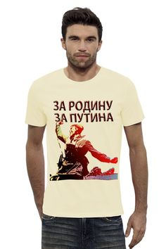 "Футболка Stanley Leads ""За Путина"" от Pinky-Winky"