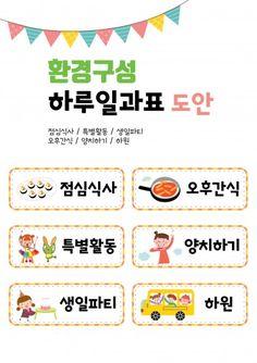 Kindergarten, Education, Words, Kindergartens, Onderwijs, Learning, Preschool, Preschools, Horse
