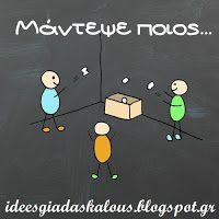 Ιδέες για δασκάλους: Παιχνίδια γνωριμίας για το σχολείο
