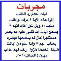 Quran Quotes Love, Islamic Love Quotes, Islamic Inspirational Quotes, Words Quotes, Duaa Islam, Islam Hadith, Islam Quran, Coran Islam, Islamic Phrases