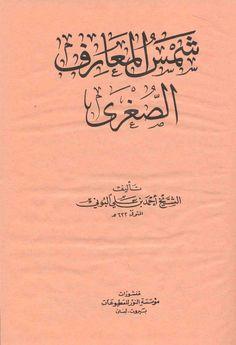 شـمـس الـمـعـارف الـصـغـرى - Shams al-maarif al-sughra - ArabicBookshop.net - Supplier of Arabic Books