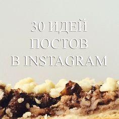 """143 Likes, 11 Comments - Елена Голощапова  Маркетолог (@e.goloshchapova) on Instagram: """"Привет, ловите 30 идей для постов в Инстаграм! Знаю по опыту очень помогает на первоначальном…"""""""