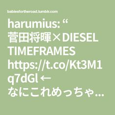 "harumius: "" 菅田将暉×DIESEL TIMEFRAMES https://t.co/Kt3M1q7dGl ← なにこれめっちゃ素敵だぁぁぁ~(*≧∀≦*) """