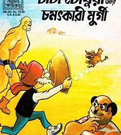 chacha choudhary   http://banglapdfboi.com/category/comics/chacha-chowdhury/