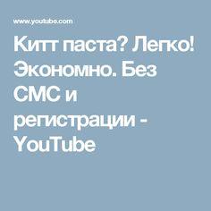 Китт паста? Легко! Экономно. Без СМС и регистрации - YouTube Youtube, Youtubers, Youtube Movies