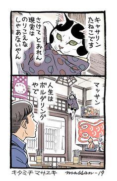 ユーザーアクション    フォロー中   北道正幸 @kitamichi おりるのは苦手。#マッサン絵 #マッサン絵展示用