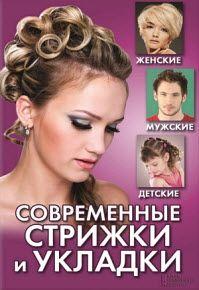 Светлана Филатова - Современные стрижки и укладки. Женские, мужские, детские