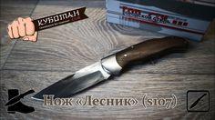 """Нож """"Лесник"""" (s107) от kubotan-club.ru"""