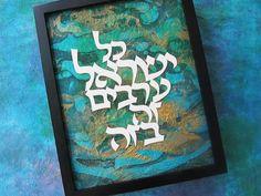 "Hand-cut original design, In Hebrew, ""Kol Yisrael Aravim Zeh B'Zeh,"" (Shavuot 39a). 11 x 14 cut from fine, handmade, and metallic papers. Choose framed or unframed."