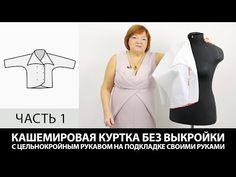 Кашемировая куртка без выкройки с цельнокроеным рукавом на подкладке своими руками Часть 1 - YouTube