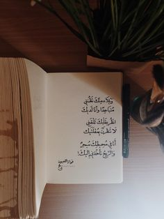Image about arabic in أقتباسات by Faroh. Sweet Love Quotes, Love Quotes For Him, Sweet Words, Poet Quotes, Wisdom Quotes, Quotes For Book Lovers, Postive Quotes, Wonder Quotes, Talking Quotes