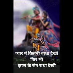 Hindi Shayri status by अnu on Real Love Quotes, One Word Quotes, Love Song Quotes, Love Picture Quotes, Love Husband Quotes, Krishna Quotes In Hindi, Krishna Songs, Radha Krishna Love Quotes, Lord Krishna