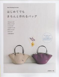 My First Handmade Bag - Japanese Sewing Pattern Book for Women - JapanLovelyCrafts
