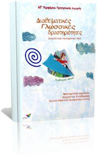 Εκδόσεις Σαΐτα   Δωρεάν βιβλία: Διαθεματικές Γλωσσικές Δραστηριότητες