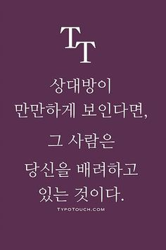 말 Makeup Ideas makeup ideas green dress Wise Quotes, Famous Quotes, Words Quotes, Wise Words, Inspirational Quotes, Sayings, Korean Quotes, Cool Words, Life Lessons
