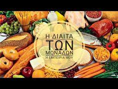 Η δίαιτα των μoνάδων,η εμπειρία μου!|Maria's Beauty_nails Cheese, Diet, Food, Essen, Meals, Banting, Yemek, Diets, Eten