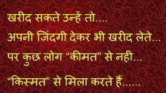 Shayari Hi Shayari: Dard Bhari Shayari on Keemat