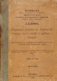 D D Pagirev Alfavitnyj Ukazatel K Pyativerstnoj Karte Kavkazskogo Kraya 1914 Books Person Personalized Items