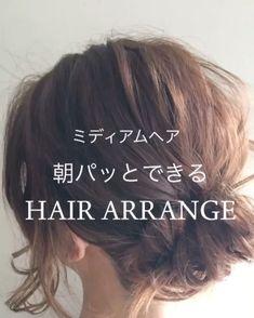 忙しい朝は、ヘアアレンジに時間をかけるのが難しいですよね。そんな時、簡単なのにお洒落に仕上がる時短アレンジが役立ちます!今回は、ボブ&ミディアムさん向けの簡単アレンジをピックアップ♡ Hair Arrange, Updo Tutorial, Japanese Hairstyle, Short Cuts, Other Recipes, Updos, Gifts For Mom, Short Hair Styles, Hair Makeup