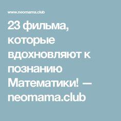 23 фильма, которые вдохновляют к познанию Математики! — neomama.club