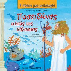 Μέσα σ'ένα σεντουκάκι...: Ελληνική μυθολογία(συνέχεια) Θεός Ποσειδώνας και Τιτανομαχία Greek Crafts, Mythology, Baseball Cards, History, Blog, Painting, School, Google, Historia