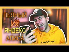 ПЬЯНЫЙ ТУР ПО КВАРТИРЕ - YouTube