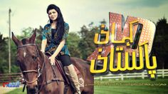 Kahani Pakistani VOA Urdu TV Woman Riding Horse, Television Program, Pakistani, Wonder Woman, Superhero, Tv, Fictional Characters, Women, Television Set