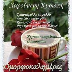 Greek Quotes, Happy Sunday, Good Morning, Tableware, Affirmations, Dj, Live, Decor, Pictures