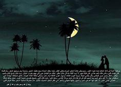 خواطر و كتابات معز سالم: موعدنا الليلة في ذالك المكان تحت ضوء القمر.. وموسي...