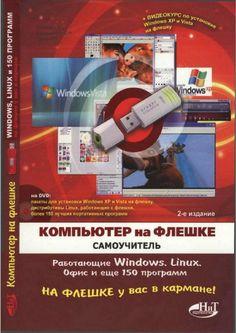 Компьютер на флешке by василий калгушкин - issuu