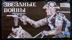 Weird Old Russian Film Poster Collection  Lazer Horse