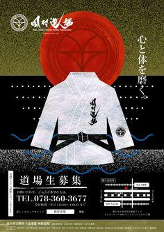 岡村道場ポスター