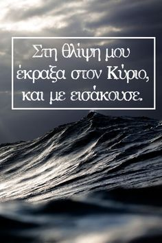 Greek Quotes, Real Life, Faith, Christian, God, Movie Posters, Inspiration, Dios, Biblical Inspiration
