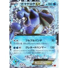 Pokemon 2014 XY#3 Rising Fist Seismitoad EX Holofoil Card #020/096