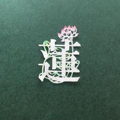 【蓮】lotus / lotus flower