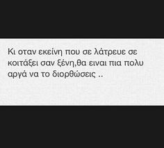 Pain Quotes, Words Quotes, Love Quotes, Sayings, Qoutes, Feelings Chart, Greek Quotes, Instagram Highlight Icons, True Stories