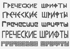 Греческие шрифты, кириллица