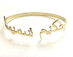 Dual Arabic Name Cuff - Personalized Cuff Bracelet ~ Arabic Name Bangle ~ Arabic Jewelry ~ Arabian Name Bracelet ~ Arabian Jewelry