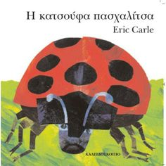 Η κατσούφα πασχαλίτσα, Eric Carle - Sunnyside Eric Carle, Greek Fisherman Hat, Grouchy Ladybug, Ladybug Crafts, Spring Activities, Son Love, Lectures, Library Books, Spring Crafts