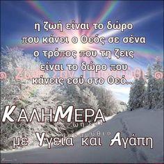 Good Night, Good Morning, Night Photos, Greek Quotes, Nighty Night, Buen Dia, Bonjour, Good Night Wishes, Good Morning Wishes