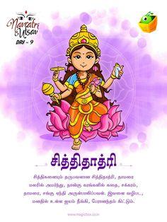 Navratri Images, Simple Portrait, Durga Maa, Krishna Radha, Goddess Lakshmi, Cartoon Kids, Drawing For Kids, Disney Art, Diwali
