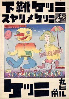 Diseño gráfico japonés años Nikke socks and knitwear poster ad by Gihachiro Okayam Japan Illustration, Retro Poster, Poster Ads, Retro Ads, Print Poster, Japanese Poster Design, Japanese Design, Japanese Art, Japanese Culture